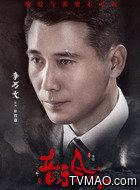 朴哲雄(李乃文饰演)