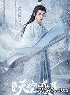 雪景空(徐正溪饰演)