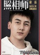 蔡正雄(康磊饰演)