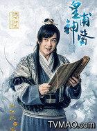 皇甫谧(陈浩民饰演)