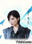 卢茜(阚清子饰演)