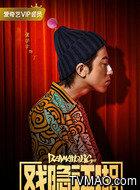 丁(张华宇饰演)