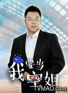 VC孙(姜超饰演)