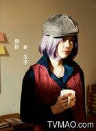 玉子(刘颖饰演)