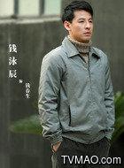 钱春生(钱泳辰饰演)