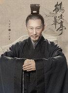 卢世瑜(王劲松饰演)