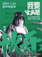 朱天鹏(彭波饰演)