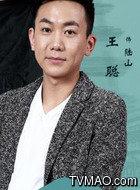 陆山(王聪饰演)