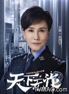 朱西宁(王茜饰演)