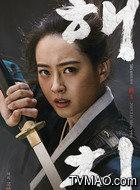 吕知(高雅拉饰演)