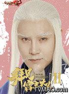 丁老怪(刘骐饰演)