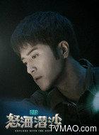 青年吴三省(姚奕辰饰演)