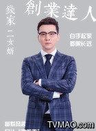 孙涛(马亮饰演)