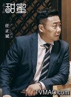陈总(任正斌饰演)
