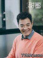 康哥(刘威饰演)