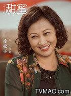 张秋菊(徐松子饰演)