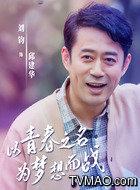 邱建华(刘钧饰演)