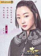 空蝉(张瑶饰演)
