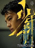 郑易(尹昉饰演)