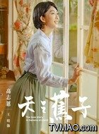 高志蕙(王晴饰演)