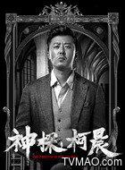 方竟成(柳小海饰演)