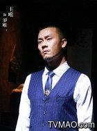 罗唯一(王唯饰演)