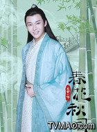秦流风(刘怡潼饰演)