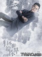霍泽宇(沈东军饰演)