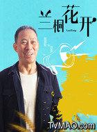 刘宝印(吴京安饰演)