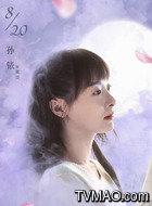 董灵(孙铱饰演)
