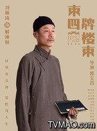 解神厨(刘佩琦饰演)