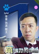 赌王(李菁饰演)