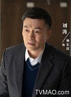 林长民(刘涛饰演)
