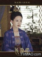 乔惠妃(张墨锡饰演)