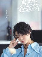 米娅(张婉清饰演)