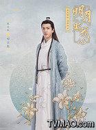 司空真(董岩磊饰演)