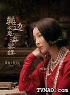 程美心(刘敏饰演)