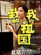 张北京前妻(龚蓓苾饰演)