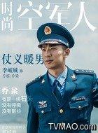 乔栋(李岷城饰演)