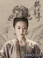 赵皇后(苗圃饰演)
