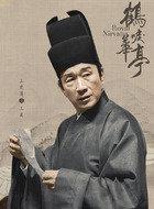 王慎(王建国饰演)