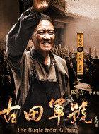 造纸厂老板(李幼斌饰演)