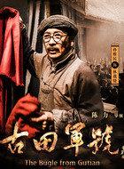 林裁缝(孙维民饰演)