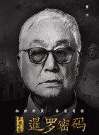 邓建国(曾江饰演)