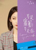 Linda(安唯绫饰演)
