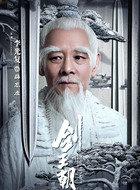 薛忘虚(李光复饰演)
