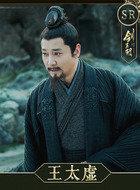 王太虚(胡健饰演)