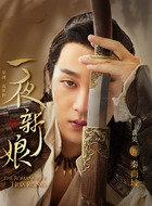 秦尚城(袁昊饰演)
