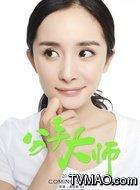 叶小春(杨幂饰演)