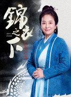 袁母(李勤勤饰演)